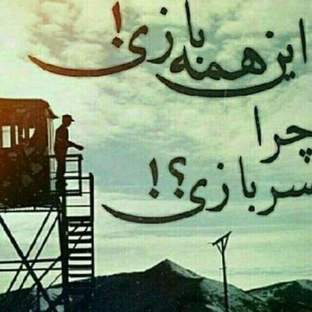 عکس نوشته جدید سربازی