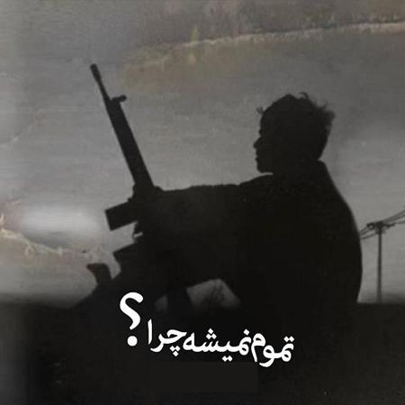 عکس سرباز تنها