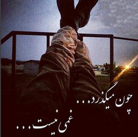 عکس سربازی + چون میگذرد غمی نیس