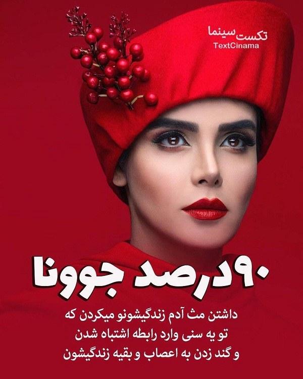عکس نوشته بازیگران ایرانی برای پروفایل + عکس نوشته های متن با عکس بازیگران