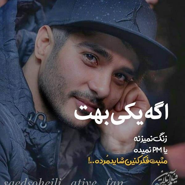 عکس نوشته و عکس پروفایل جدید بازیگران ایرانی