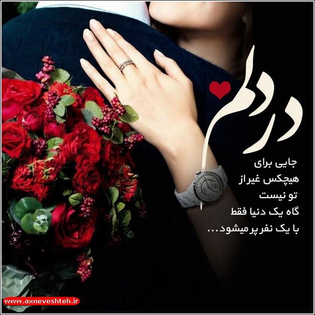 عکس نوشته مفهومی برای پروفایل همراه با متن و جملات زیبا و عاشقانه