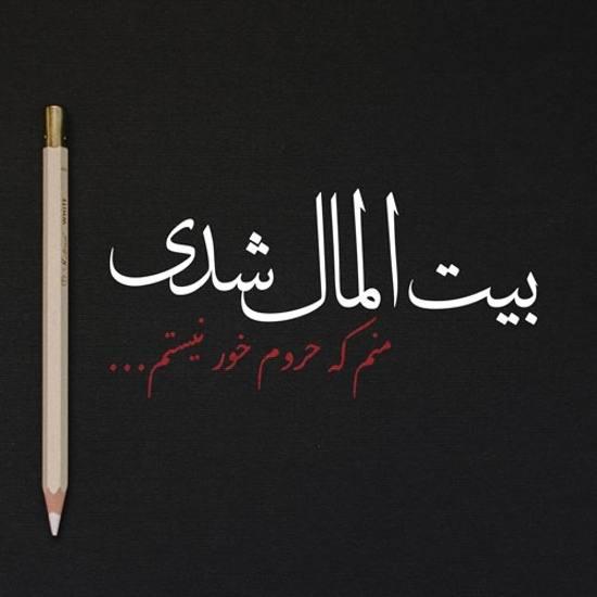 عکس نوشته پروفایل کنایه و تیکه دار , عکس نوشته تیکه دار غمگین