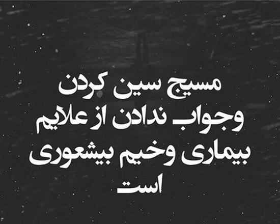 عکس نوشته طعنه و تیکه دار خفن