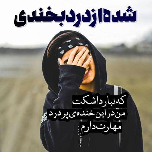 عکس نوشته فاز سنگین تیکه دار دخترونه + متن های خاص نیش دار پروفایل پسرونه