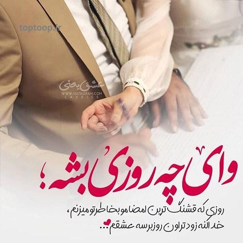 عکس نوشته نامزدی برای پروفایل + متن و جملات تبریک نامزدی عاشقانه (7)