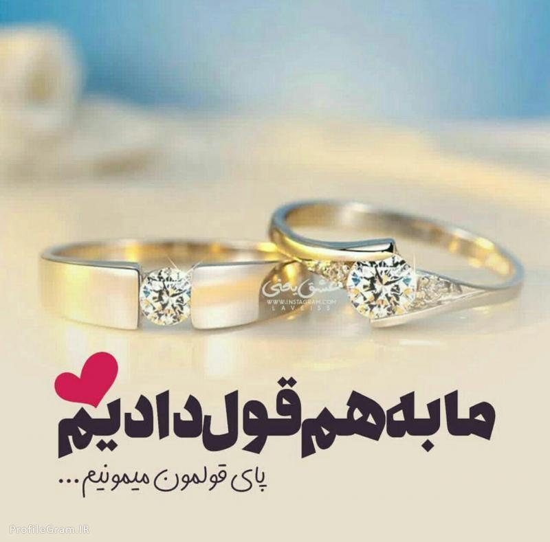 عکس نوشته نامزدی برای پروفایل + متن و جملات تبریک نامزدی عاشقانه
