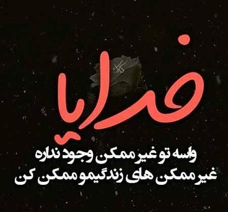 عکس های نوشته دار پر معنی جدید