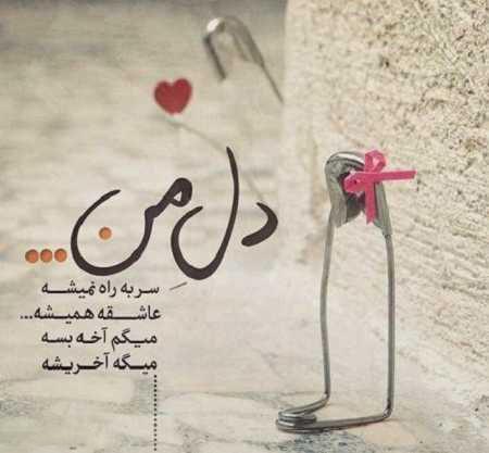 عکس پروفایل معنی دار قشنگ - عکس های نوشته دار پر معنی با متن زیبا