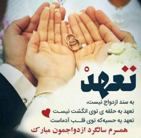 Photo of عکس نوشته ازدواج و عروسی عاشقانه + متن زیبای سالگرد ازدواج و تبریک ازدواج