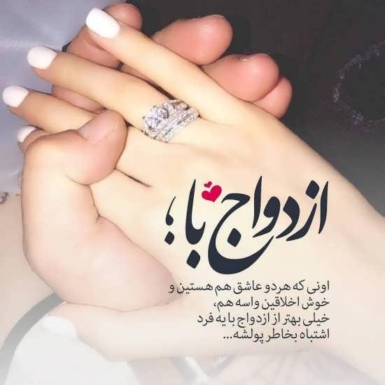 عکس نوشته نامزدی و عروسی داریم , عکس نوشته و استیکر سالگرد ازدواج و عروسی