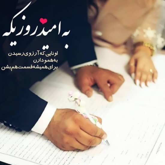 سالگرد ازدواج مبارک به انگلیسی , عکس پروفایل تبریک سالگرد ازدواج پدر و مادر