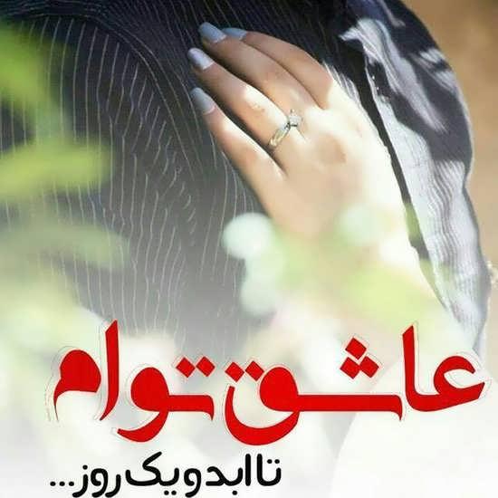 عکس نوشته پروفایل ازدواج اجباری و ازدواج مجدد ,عکس نوشته ازدواج و عروسی عشق