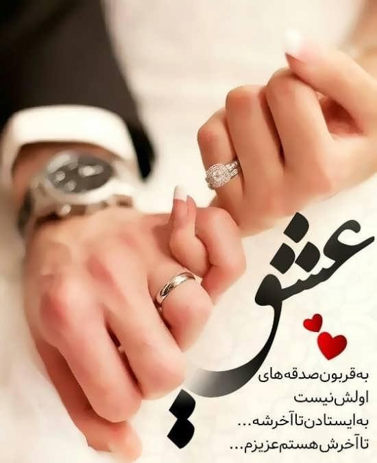 عکس نوشته ازدواج و عروسی عاشقانه + متن زیبای سالگرد ازدواج و تبریک ازدواج