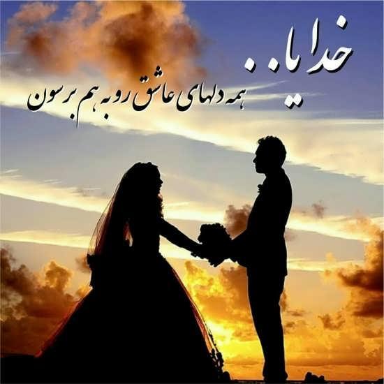 عکس نوشته مراسم عروسی و ازدواج فامیلی , عکس نوشته ازدواج خواهر و برادر و دوست و رفیق