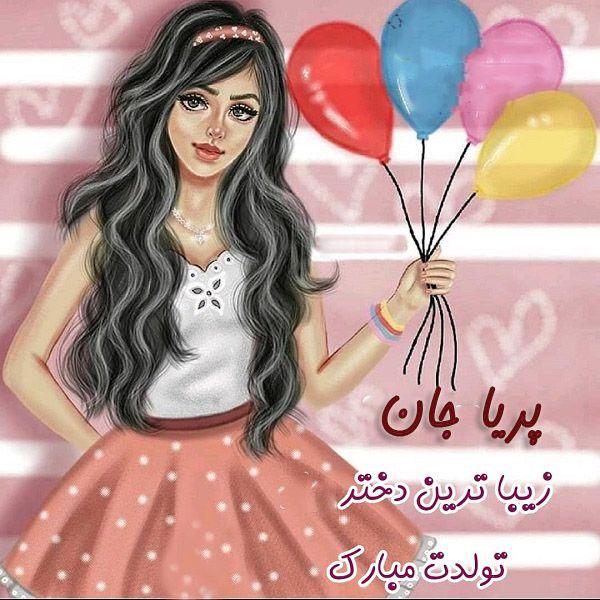 عکس کیک تولد پریا , عکس نوشته اسم پریا , عکس نوشته پروفایل برای تبریک تولد اسم پریا