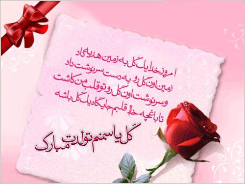 پروفایل پریا تولدت مبارک , جملات زیبای تولدت مبارک دخترم پریا
