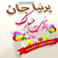 عکس نوشته پریا جان تولدت مبارک + متن و عکس پروفایل تولدت مبارک پریا