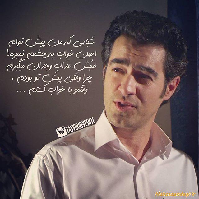 عکس پروفایل از شهاب حسینی,عکس نوشته جدید شهاب حسینی