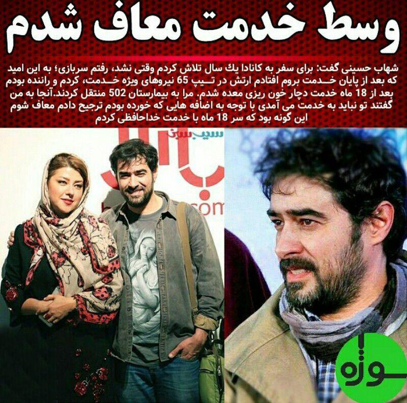عکس نوشته با عکس شهاب حسینی + عکس پروفایل از شهاب حسینی