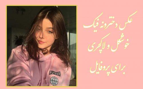 عکس دخترونه فیک خاص برای پروفایل,بهترین عکس دخترونه فیک خوشگل برای پروفایل