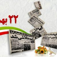عکس پروفایل روز 22 بهمن + متن و جملات روز 22 بهمن سال 98