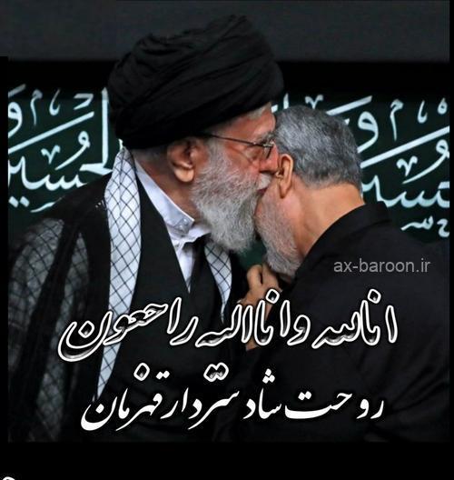عکس نوشته پروفایل شهادت سردار سلیمانی