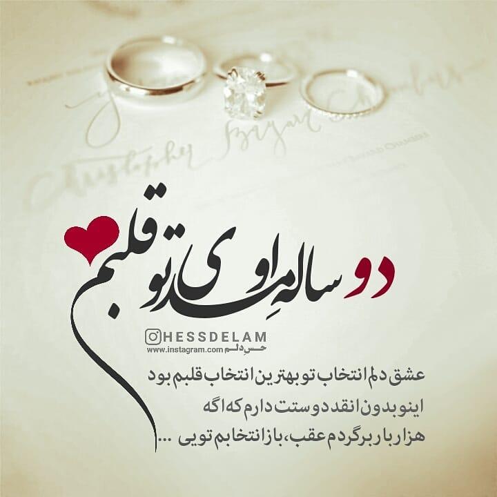 متن عاشقانه بلند سالگرد ازدواج + عکس نوشته پروفایل سالگرد ازدواج زیبا