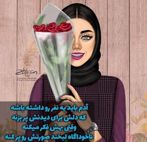متن دخترونه شاد و شیطون کوتاه + جملات و عکس دخترونه باحال و قشنگ