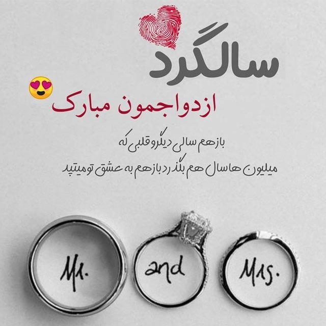 عکس نوشته سالگرد ازدواج خودمون + متن عاشقانه تبریک سالگرد ازدواج خودمون