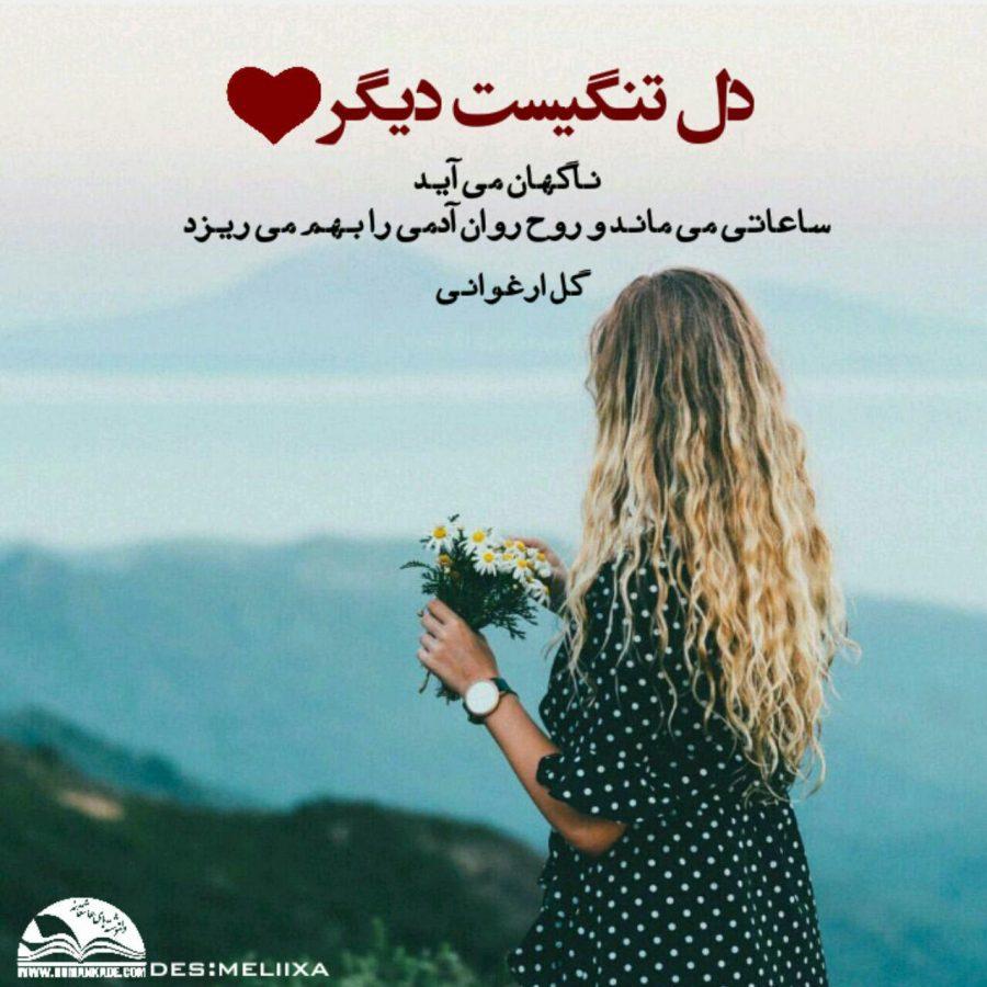 متن و جملات دلتنگی و تنهایی زیبا + عکس نوشته تنهایی عاشقانه و احساسی