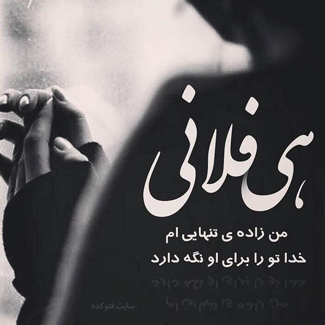متن و جملات غمگین و تیکه دار,متن غمگین دلشکسته و تنهایی