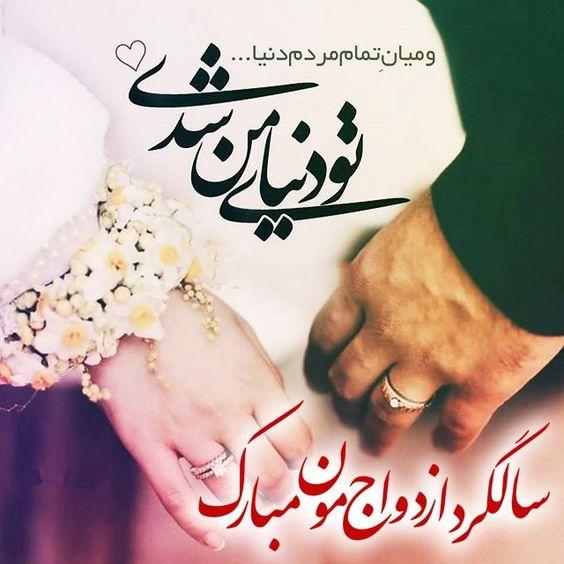 بهترین متن عاشقانه برای سالگرد ازدواج + عکس پروفایل تبریک سالگرد ازدواج