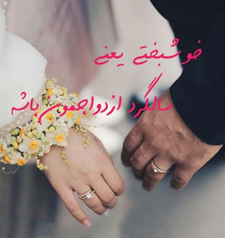 جملات زیبا در مورد زندگی برای تبریک گفتن سالگرد ازدواج پدر و مادر , جملات زیبا و دلنشین برای تبریک سالگرد ازدواج به مادر و پدر
