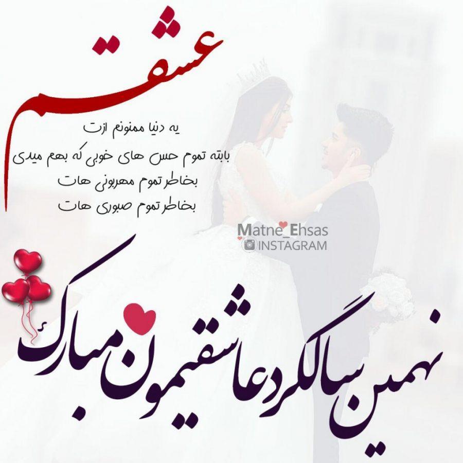 جملات دوست داشتنی با مضون سالگرد ازدواجتون مبارک پدر و مادر , جملات زیبا برای تبریک سالگرد ازدواج به دیگران