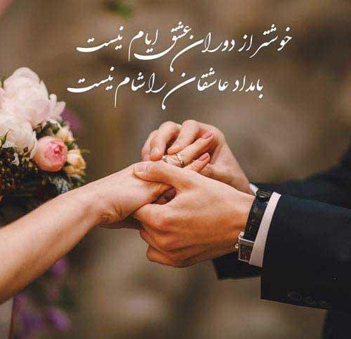تبریک سالگرد ازدواج پدر و مادر , تبریک سالگرد ازدواج خودمون , تبریک سالگرد ازدواج داداشم