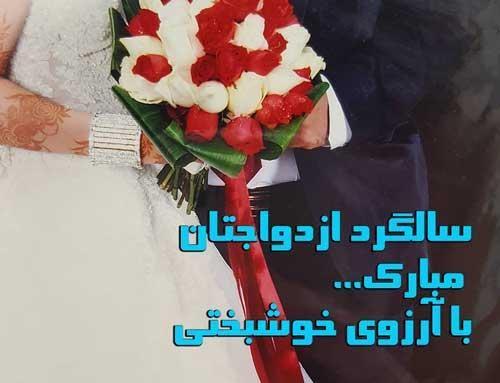 تبریک سالگرد ازدواج به دوست , تبریک سالگرد ازدواج به دوستم , تبریک سالگرد ازدواج به شوهرم