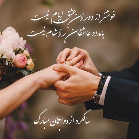 جمله های کوتاه برای تبریک سالگرد ازدواج مامان و بابا , جمله های کوتاه تبریک سالگرد ازدواج پدر و مادر
