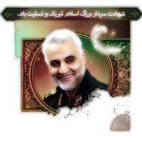 55 عکس پروفایل شهادت سردار قاسم سلیمانی + عکس نوشته