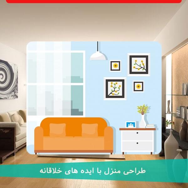 طراحی منزل با ایده های خلاقانه