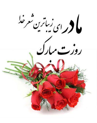 اس ام اس جدید عاشقانه تبریک روز زن - پیامک زیبا و جدید روز زن برای همسر