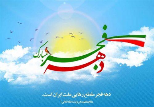 انشا درمورد دهه فجر برای دانش آموزان - متن انشا درباره 22 بهمن