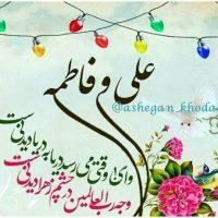 تاریخ ولادت حضرت زهرا در سال 98 – متن تبریک روز تولد حضرت زهرا