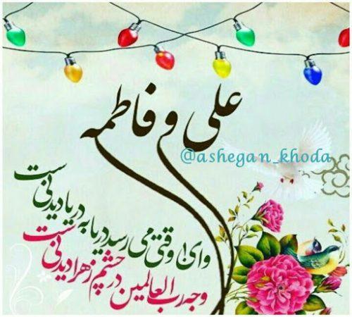تاریخ ولادت حضرت زهرا در سال 98 - متن تبریک روز تولد حضرت زهرا
