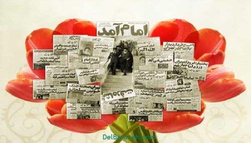 روزنامه دیواری های کودکانه دهه فجر برای دانش آموزان دبستان