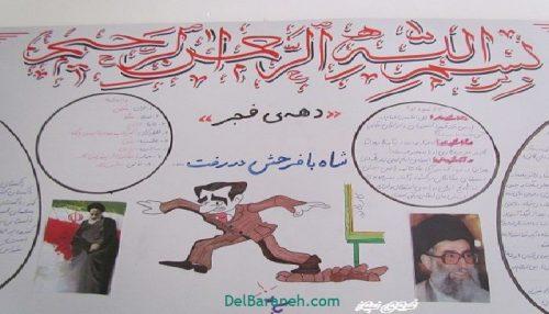 روزنامه دیواری 22 بهمن برای دانش اموزان