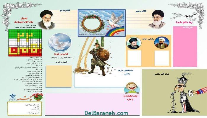 روزنامه دیواری کودکانه دهه فجر و 22 بهمن برای دانش آموزان دبستان