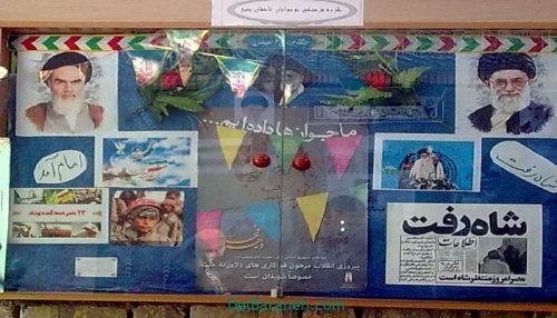 روزنامه دیواری 22 بهمن کودکانه برای ابتدایی , روزنامه دیواری 22 بهمن راهنمایی و پیش دبستان