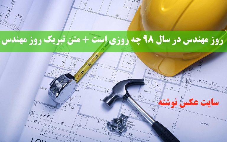 روز مهندس در سال 98 چه روزی است - تاریخ دقیق روز مهندس سال 98