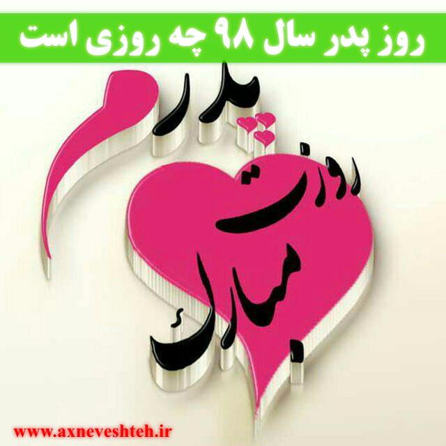 روز پدر در ایران چه روزی است